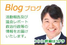 日野市議会議員 伊東ひであきブログ