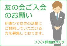 日野市議会議員伊東ひであき友の会ご入会のお願い